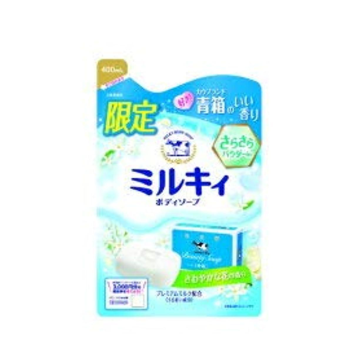 モーション質量助手【限定】ミルキィボディソープ 青箱の香り 詰替 400ml