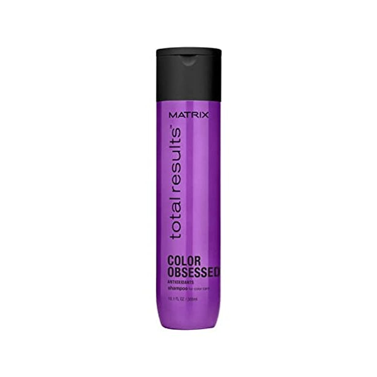 協力的エージェント尊厳Matrix Total Results Color Obsessed Shampoo (300ml) - マトリックスの総結果色夢中シャンプー(300ミリリットル) [並行輸入品]