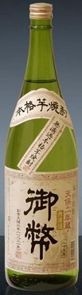不機嫌ストロークランドリー姫泉酒造 御幣 無濾過 芋 白麹仕込 25度 1800ml.snb お届けまで8日ほどかかります