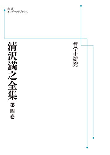 清沢満之全集 第四巻哲学史研究 (岩波オンデマンドブックス)の詳細を見る