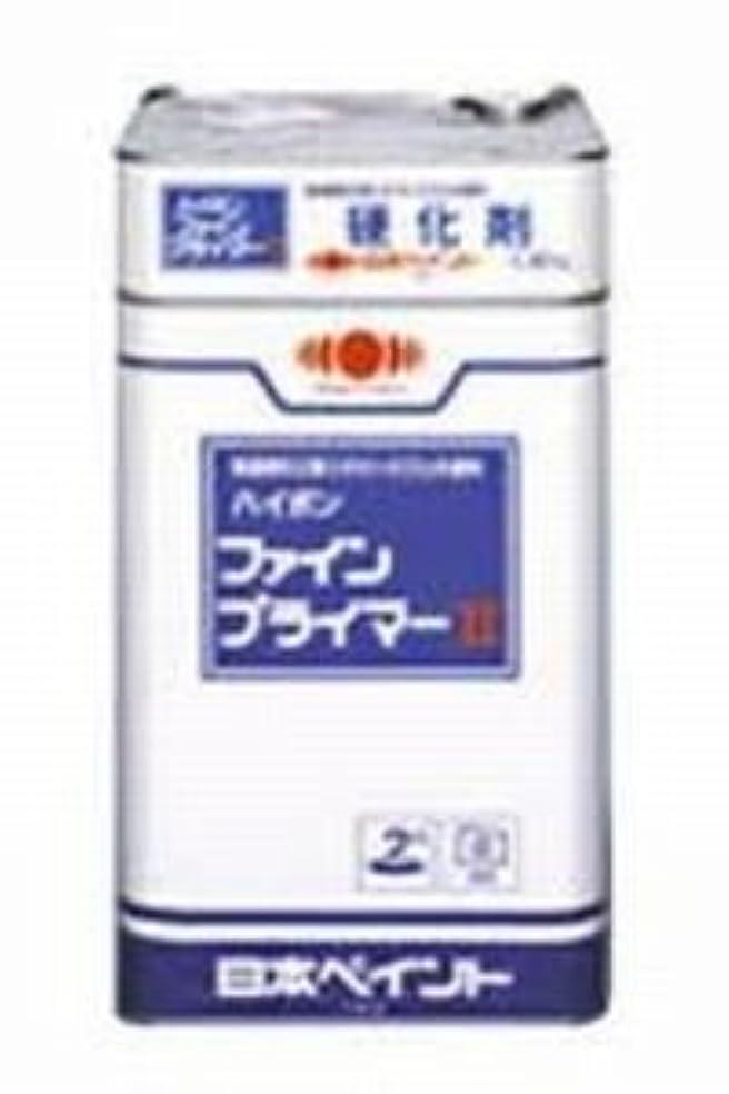 扱いやすいアトミックパーツ日本ペイント ハイポンファインプライマーII 色相 ホワイト 16Kgセット