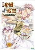 PS2版 帝国千戦記 オフィシャルファンブック (B's-LOGコレクション)