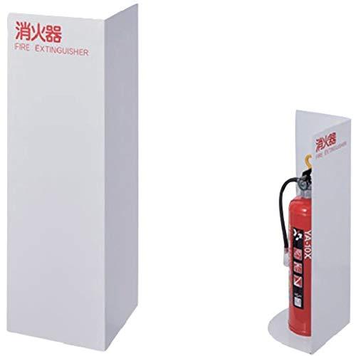 アイリスオーヤマ(株) IRIS 251013 消火器スタンド 床置きコーナー型 SSC-200A-W
