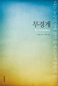 No Boundary (Korean Edition) : Eastern and Western Approaches to Personal Growth