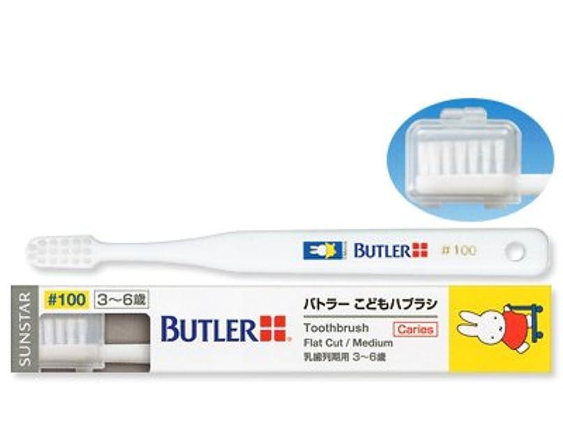 賠償無意識逆さまに【歯科医院取扱品】バトラー 子供歯ブラシ #100 歯ブラシキャップ付 (乳歯列期用/ふつう) (3-6歳) 12本入