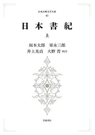 日本書紀 上 (日本古典文学大系 67)