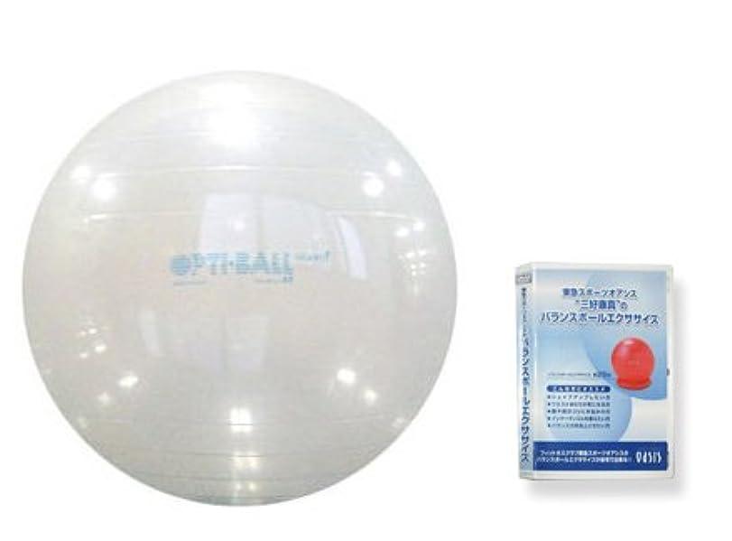 貢献するお世話になったそこからギムニク オプティボール 55cm (透明) エクササイズDVD付き