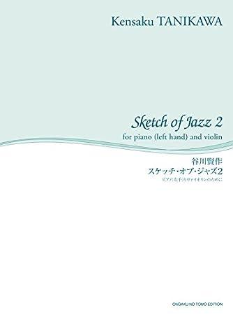 スケッチ・オブ・ジャズ 2: ピアノ(左手)とヴァイオリンのために (舘野泉左手のピアノ・シリーズ)