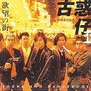 欲望の街~古惑仔 I・銅鑼湾(コーズウェイベイ)の疾風 [DVD]