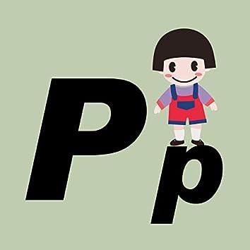 오늘은 알파벳P