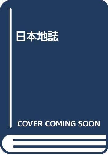 日本地誌の詳細を見る