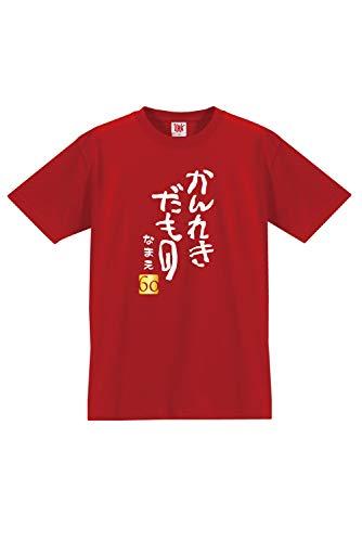 SHALEMON(洒落紋)『かんれきだもの名入れTシャツ』