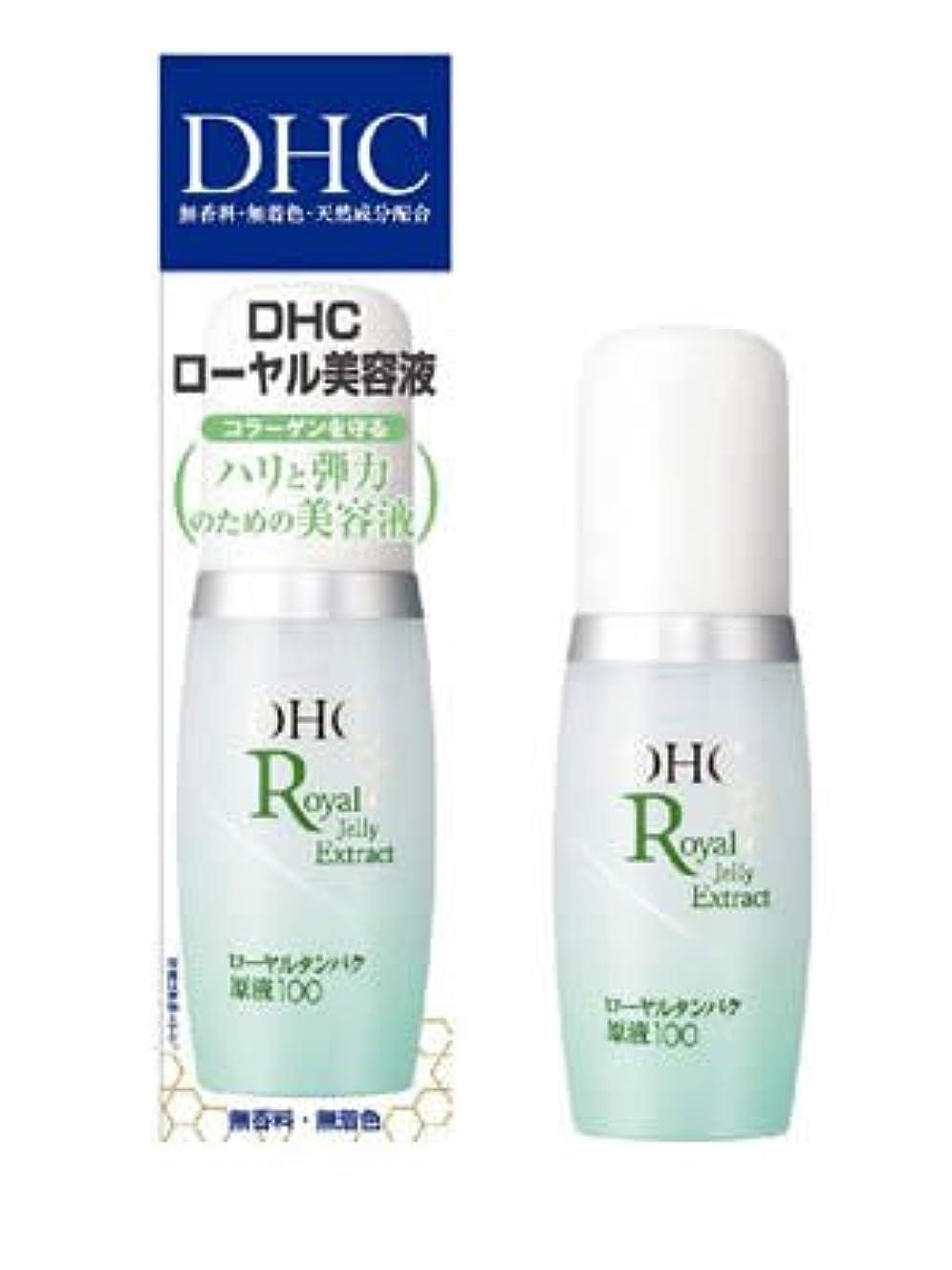 排他的ストレンジャー適切なDHC ローヤル美溶液 30ml