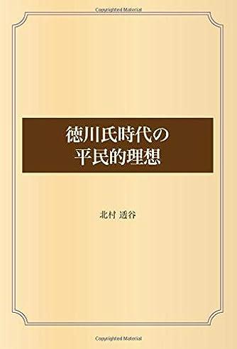徳川氏時代の平民的理想