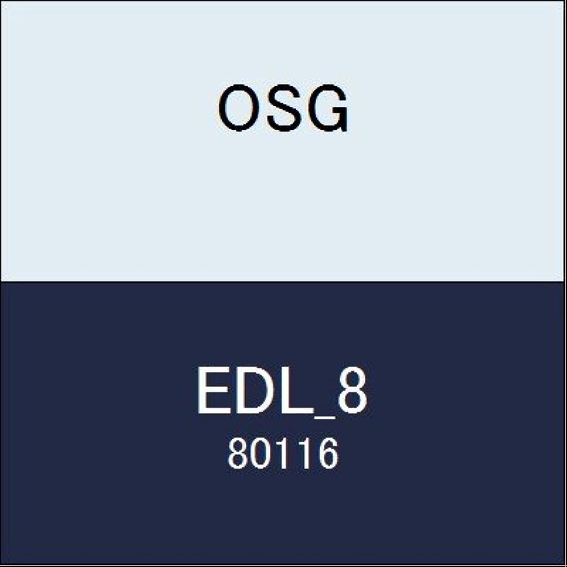 ロボットプライム器用OSG エンドミル EDL_8 商品番号 80116