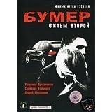 BUMER (BIMMER 2) - SECOND MOVIE WITH ENGLISH SUBTITLES NEW DVD by BUSLOV USTINOVA VDOVICHENKOV
