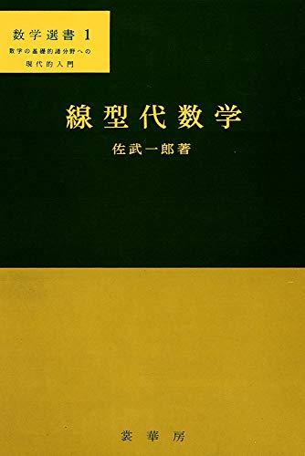 線型代数学 (数学選書 (1))