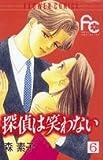 探偵は笑わない (6) (フラワーコミックス)