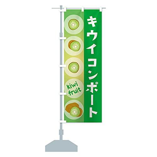 キウイコンポート・果物 のぼり旗 サイズ選べます(ジャンボ90x270cm 左チチ)