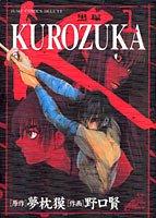 Kurozuka 1 (ジャンプコミックスデラックス)