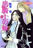 黒騎士の嫁(はなよめ)―レマイユの吸血鬼 (コバルト文庫)
