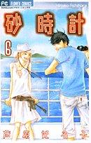 砂時計 (6) (Betsucomiフラワーコミックス)の詳細を見る
