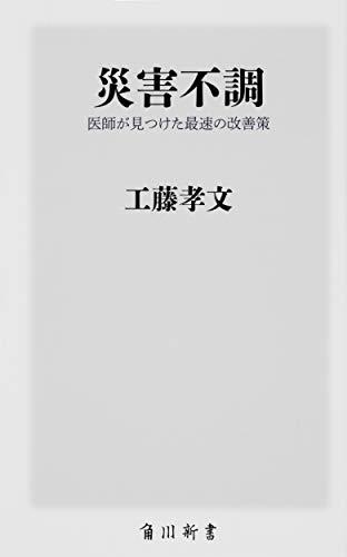 災害不調 医師が見つけた最速の改善策 (角川新書)