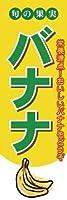 のぼり旗果物 送料無料(J058バナナ)