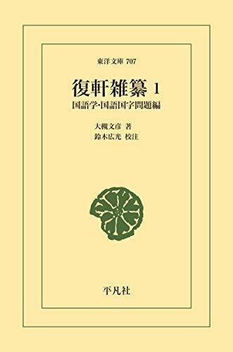 復軒雑纂 1 (東洋文庫0707)