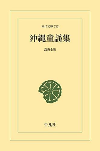 沖縄童謡集 (東洋文庫0212)