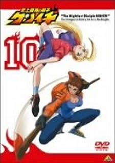 史上最強の弟子ケンイチ 10 [DVD]