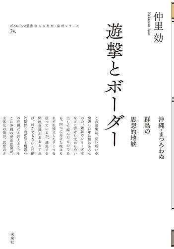遊撃とボーダー: 沖縄・まつろわぬ群島の思想的地峡 (ポイエーシス叢書―強力な思想・論理シリーズ)の詳細を見る