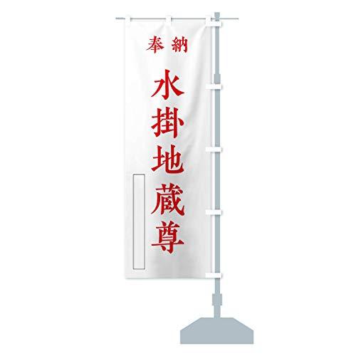 奉納/水掛地蔵尊 のぼり旗 サイズ選べます(ショート60x150cm 右チチ)