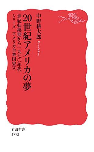 20世紀アメリカの夢: 世紀転換期から1970年代 (岩波新書 新赤版 1772 シリーズアメリカ合衆国史 3)