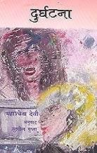 Durghtana ( Novel in HINDI)