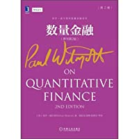 Quantitative Finance (the original book version 2) (Volume 2)(Chinese Edition)