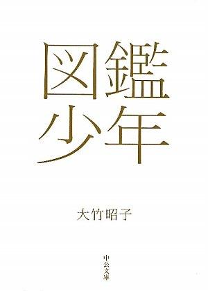 図鑑少年 (中公文庫)
