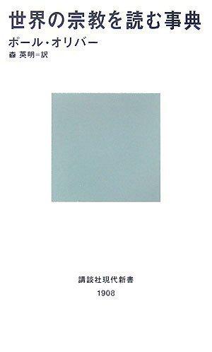 世界の宗教を読む事典 (講談社現代新書)