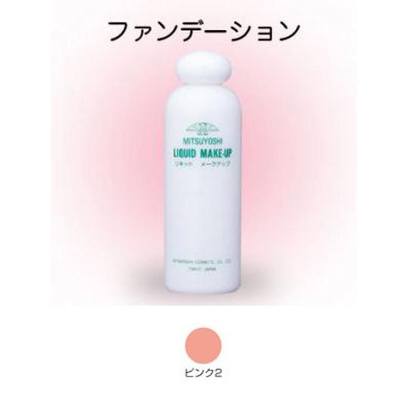 保護輝度熱意リキッドメークアップ 200ml ピンク2 【三善】