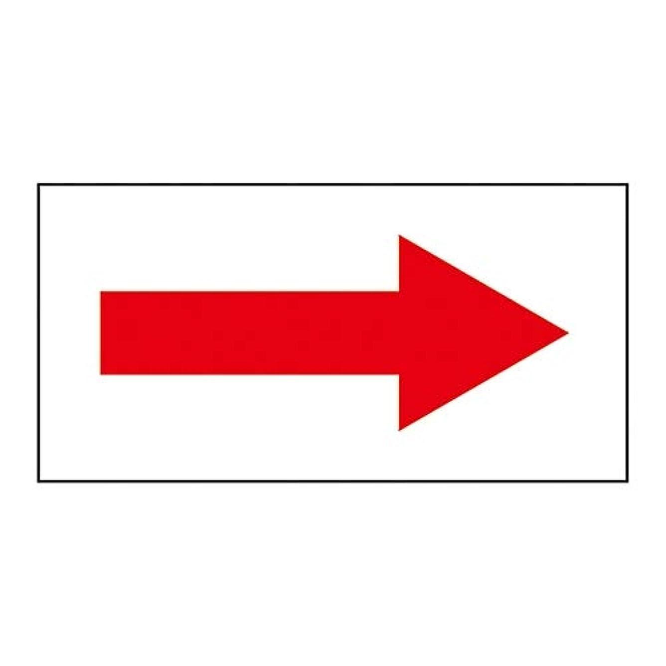 防ぐハンサムバンク配管識別方向表示ステッカー ?→(赤)? 貼矢99/61-3408-46