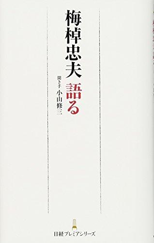 梅棹忠夫語る 日経プレミアシリーズ