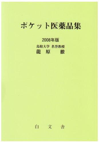 ポケット医薬品集 2008年版