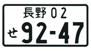 Replica Japanese License Plate - (Random)