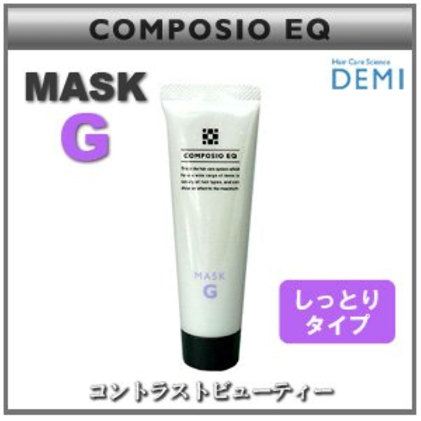 不当急勾配の以下【X2個セット】 デミ コンポジオ EQ マスク G 50g