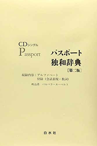 パスポート独和辞典 (<CD>)の詳細を見る
