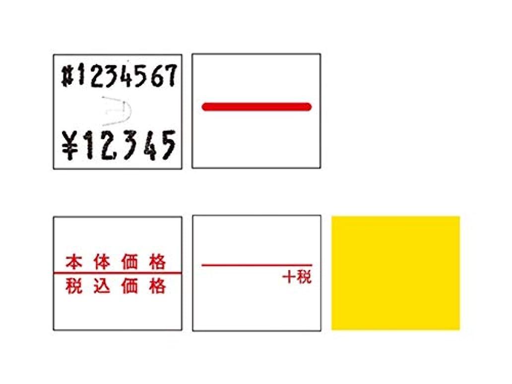 可動気球不適当アズワン サトー2段ラベラー 小印字用シール 赤線「+税」(弱粘)/61-7255-12