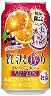 アサヒ贅沢搾り 期間限定オレンジとカシス缶 350ml×12本