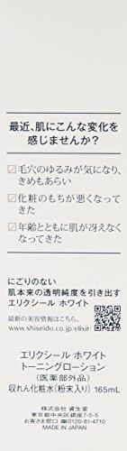 エリクシールホワイトトーニングローション165mL【医薬部外品】
