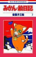 Paperback Shinsho Mikan Enikki 7 Book