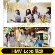 Loppi・HMV限定 缶ケースC付 日向坂46 ひなたざか 通常盤